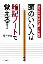 表紙: 頭のいい人は暗記ノートで覚える!―――「時間は半分、成果2倍」の勉強法   碓井 孝介
