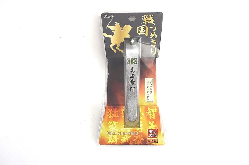 調べるナインへ保存する戦国爪切り (真田幸村)