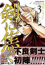 表紙: 剣に焦ぐ(3) (サイコミ×裏少年サンデーコミックス) | 浅岡しゅく