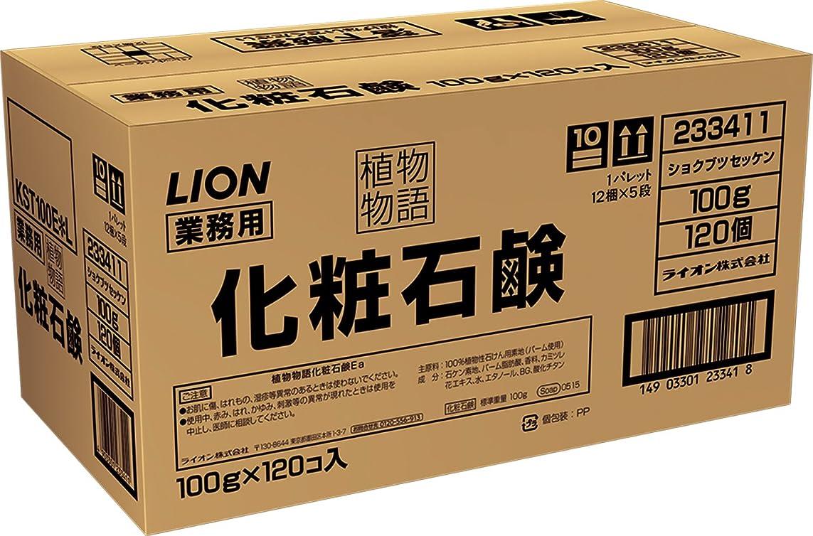 フレキシブル転倒露ライオン 業務用石鹸 植物物語 100g×120個入
