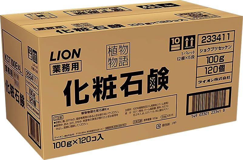 熱望する架空のいつライオン 業務用石鹸 植物物語 100g×120個入