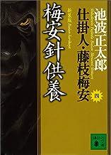 表紙: 梅安針供養 仕掛人・藤枝梅安(四) (講談社文庫) | 池波正太郎