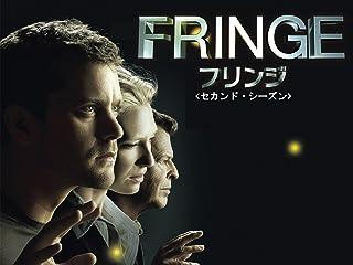 FRINGE/フリンジ <セカンド・シーズン>(吹替版)
