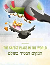The Safest Place in the World/המקום הבטוח בעולם: Children's Picture Book English-Hebrew (Bilingual Edition)