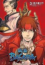 表紙: TVアニメ 戦国BASARA(3) (電撃コミックス) | 佐々倉 コウ