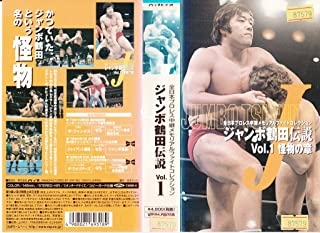 ジャンボ鶴田伝説 Vol.1 怪物の章 [VHS]