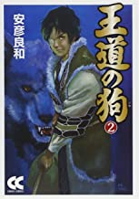 王道の狗2 (中公文庫 コミック版 や 3-31)