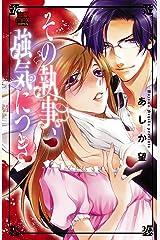 その執事、強気につき (MIU 恋愛MAX COMICS) Kindle版