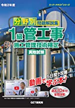 令和2年度 分野別問題解説集 1級管工事施工管理技術検定 実地試験 (スーパーテキストシリーズ)