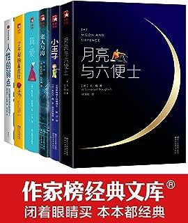 作家榜经典:外国经典(月亮与六便士 小王子 老人与海 莎士比亚全集 乌合之众等,共25本) (大星文化出品)