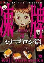 表紙: 凍牌~ミナゴロシ篇~ 3 (ヤングチャンピオン・コミックス) | 志名坂高次