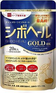 ハーブ健康本舗 シボヘール GOLD DX 20粒入り アフリカマンゴノキ由来エラグ酸 配合 サプリメント