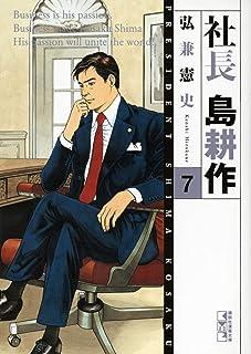 社長 島耕作(7) (講談社漫画文庫)