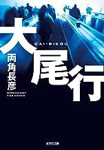 表紙: 大尾行 (光文社文庫)   両角 長彦