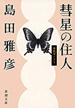 表紙: 彗星の住人―無限カノン1―(新潮文庫)   島田雅彦