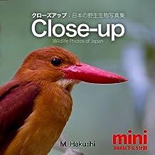 【mini版#5】クローズアップ: クローズアップだから見えた!日本の生き物、おもしろ大発見! 日本の野生生物写真集