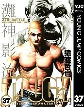 表紙: TOUGH―タフ― 37 (ヤングジャンプコミックスDIGITAL) | 猿渡哲也