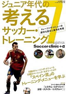 ジュニア年代の考えるサッカー・トレーニング 7—Soccer clinic+α トレーニング・メニューの適切な設定と運用を考察 (B.B.MOOK1468 Soccer cli...