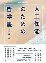 表紙: 人工知能のための哲学塾 | 三宅陽一郎