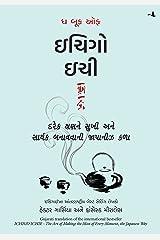 The Book of Ichigo Ichie (Gujarati Edition) Kindle Edition