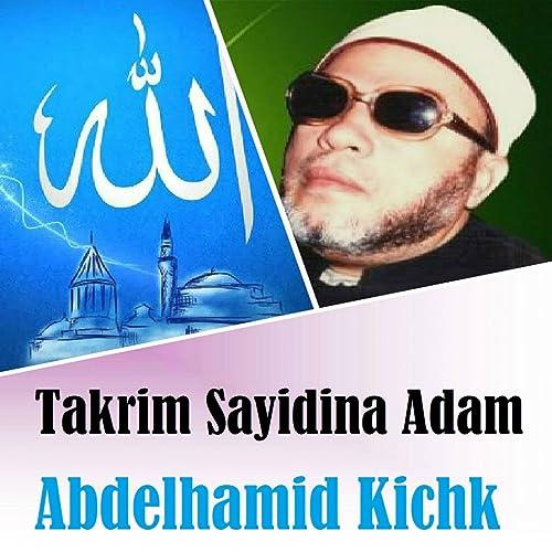 MP3 TÉLÉCHARGER KICHK CORAN ABDELHAMID