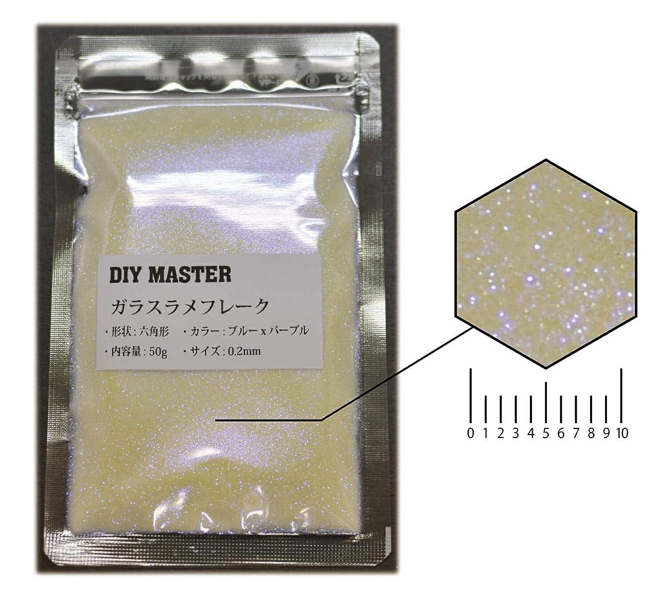 DIY MASTER ガラスラメフレーク (偏光) ブルーxパープル 0.2mm 50g