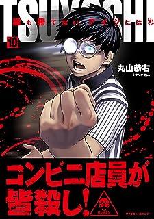 TSUYOSHI 誰も勝てない、アイツには(10) (サイコミ×裏少年サンデーコミックス)