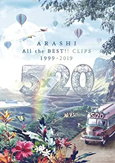 5×20 All the BEST!! CLIPS 1999-2019 (通常盤) [DVD]嵐 (出演)