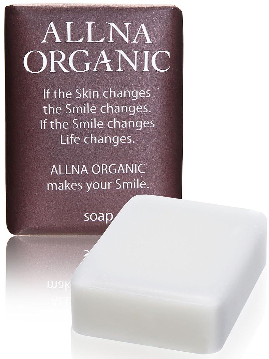 エラー下品消去オルナ オーガニック 石鹸 「 無添加 敏感 肌用 毛穴 対策 洗顔石鹸 」「 コラーゲン 3種 + ヒアルロン酸 4種 + ビタミンC 4種 + セラミド 配合」 保湿 固形 洗顔 せっけん バスサイズ 100g
