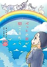 表紙: ペットの声が聞こえたら 虹の橋編 (HONKOWAコミックス) | オノ ユウリ