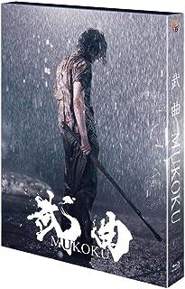 武曲 MUKOKU 2枚組 [Blu-ray]