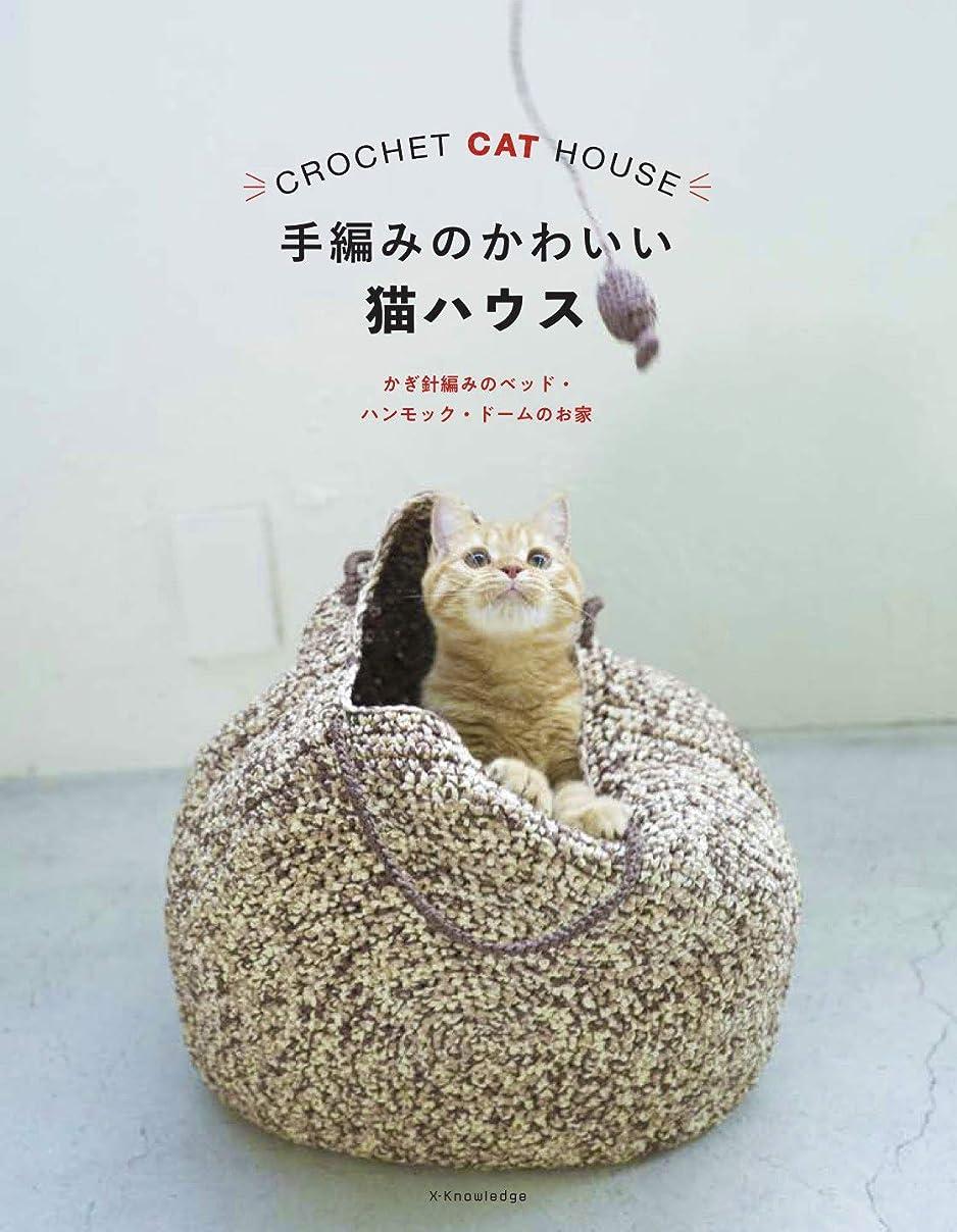 よろめく外科医最大化する手編みのかわいい猫ハウス