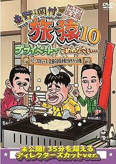 東野・岡村の旅猿10 プライベートでごめんなさい… ジミープロデュース 究極のお好み焼きを作ろうの旅 プレミアム完全版 [DVD]