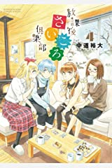 放課後さいころ倶楽部(4) (ゲッサン少年サンデーコミックス) Kindle版
