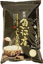 【新米入荷しました!】 令和 3年度米 特別栽培米 特A  新潟県魚沼産コシヒカリ 5kg  日本有数の豪雪地帯で育った厳選されたコシヒカリです