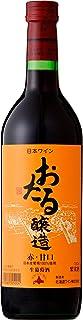 北海道ワイン おたる赤甘口 [ 赤ワイン ミディアムライト 日本 720ml ]