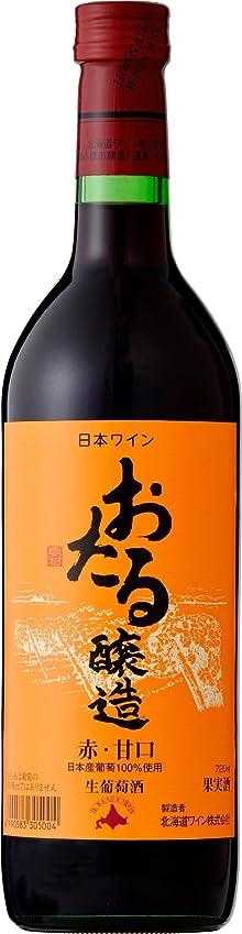 風味水曜日細菌北海道ワイン おたる赤甘口 [ 赤ワイン ミディアムライト 日本 720ml ]