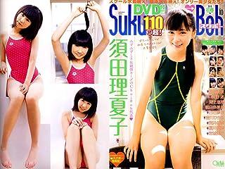 Suku Boh vol.10/DVD未開封/須田理夏子/朝日奈美海早坂美咲