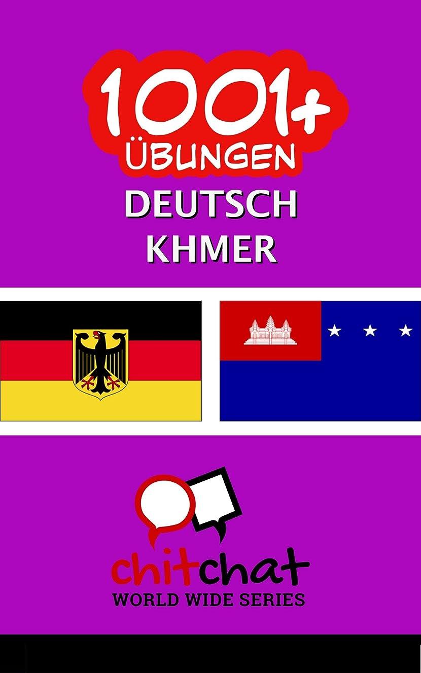代替案取得コンサート1001+ übungen Deutsch - Khmer (German Edition)