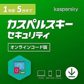 カスペルスキー セキュリティ (最新版) | 1年 5台版 | オンラインコード版 | ウイルス対策 | Windows/Mac/iOS/Android対応