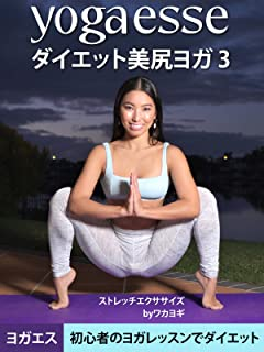 Yogaesse (ヨガエス) ダイエット美尻ヨガ 3 | 初心者のヨガレッスンでダイエット | ストレッチエクササイズ