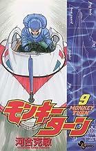 表紙: モンキーターン(9) (少年サンデーコミックス) | 河合克敏