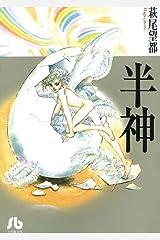 半神 (小学館文庫) Kindle版