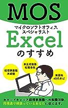 マイクロソフトオフィススペシャリストExcelのすすめ