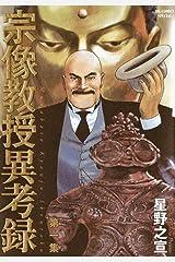 宗像教授異考録(1) (ビッグコミックススペシャル) Kindle版
