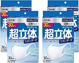 ユニ・チャーム (4個セット)(日本製 PM2.5対応)超立体マスク スタンダード ふつうサイズ 30枚入(unicharm)