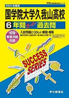 T25国学院大学久我山高等学校 2021年度用 6年間スーパー過去問 (声教の高校過去問シリーズ)