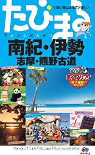 たびまる 南紀・伊勢志摩・熊野古道 (旅行ガイド)