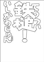 表紙: 鉄槌! (角川文庫) | いしかわ じゅん