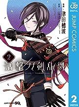 表紙: 活撃 刀剣乱舞 2 (ジャンプコミックスDIGITAL) | 「刀剣乱舞-ONLINE-」より(DMM GAMES/Nitroplus)